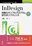 InDesign自動化サンプルプログラム逆引きリファレンス下 (Adobe JavaScript(NextPublishing))