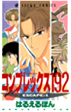 コンプレックス192(1) (あすかコミックス)