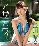 浅川梨奈/アザカワ! [Blu-ray]