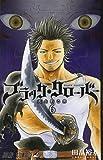 ブラッククローバー 6 (ジャンプコミックス)