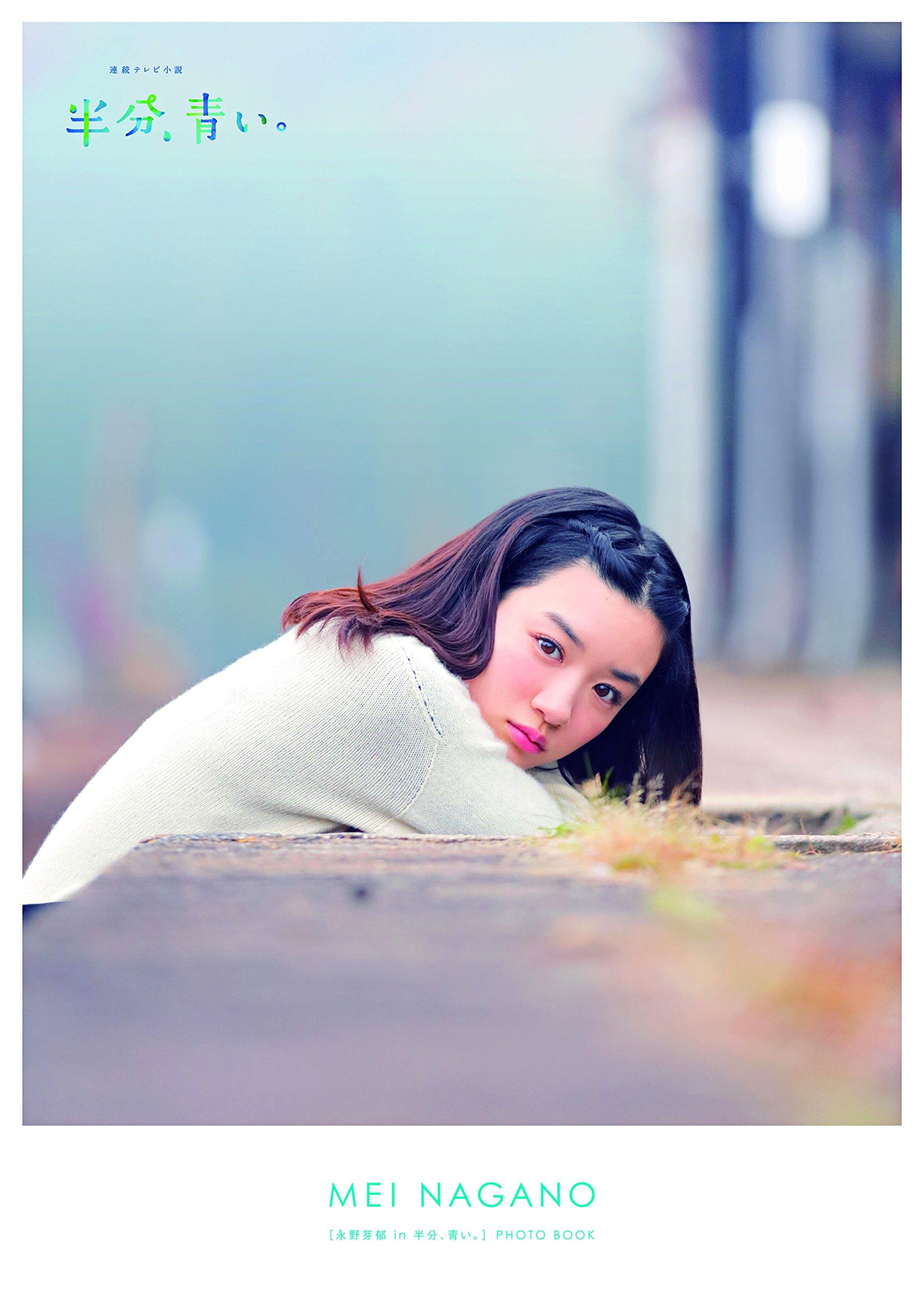 Amazon Co Jp 限定特典 クリアファイル付き 永野芽郁 In 半分 青い