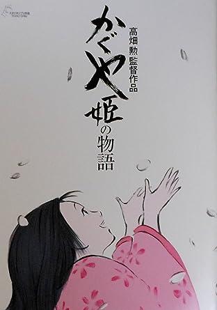 Amazon.co.jp: かぐや姫の物語 ...