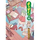 よつばと!(14) (電撃コミックス)をアマゾンで購入