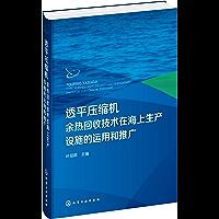 透平压缩机余热回收技术在海上生产设施的运用和推广