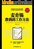 麦肯锡教我的工作方法 (世界500强企业必读之书)
