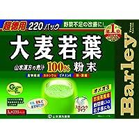 山本漢方製薬 大麦若葉100% 3g×220包