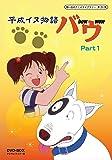 想い出のアニメライブラリー 第20集 平成イヌ物語バウ DVD-BOX  デジタルリマスター版 Part1