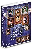 【Amazon.co.jp限定】舞台「漫画みたいにいかない。第2巻」DVD (オリジナルステッカー(Amazon.ver) 付)