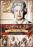 エリザベス2世 知られざる女王の素顔 [DVD]