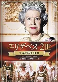 Amazon | 悲恋の女王エリザベス ...