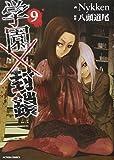 学園×封鎖(9) (アクションコミックス)
