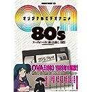 オリジナルビデオアニメ(OVA)80's: テープがヘッドに絡まる前に (MOBSPROOF EX)