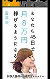 あなたも45日で月8万円稼げるようになる: 副収入獲得への道完全マニュアル