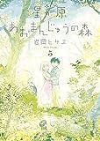 星が原あおまんじゅうの森 5 (Nemuki+コミックス)