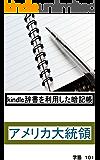 kindle辞書を利用した暗記帳 [アメリカ大統領]