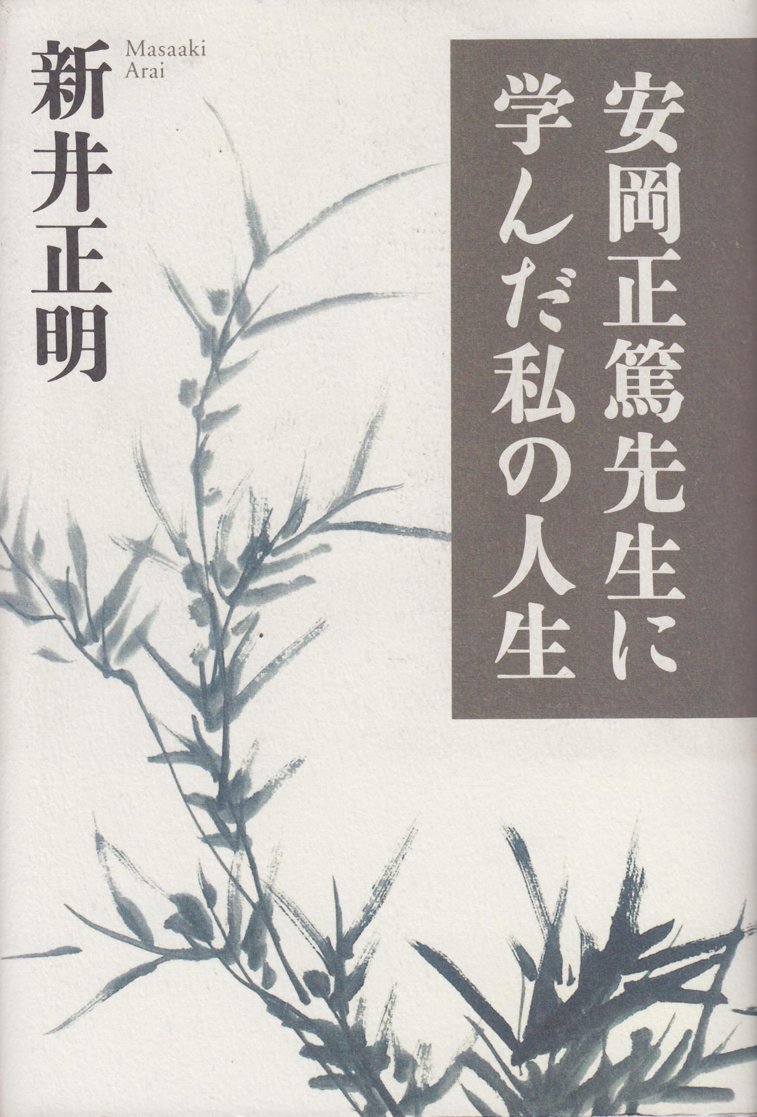 安岡正篤先生に学んだ私の人生 新井正明