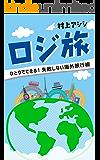 ロジ旅: ひとりでできる! 失敗しない海外旅行術