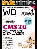 Web Designing 2019年4月号[雑誌]