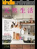 天然生活 2017年3月号 (2017-01-27) [雑誌]