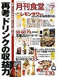 月刊食堂 2017年 07 月号 [雑誌]