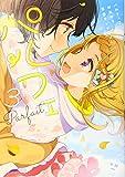 パルフェ3 おねロリ百合アンソロジー (百合姫コミックス)