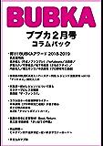 BUBKA(ブブカ) コラムパック 2019年2月号 [雑誌]