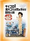 水曜どうでしょう 第2弾 サイコロ1/粗大ゴミで家を作ろう/闘痔の旅 [DVD]