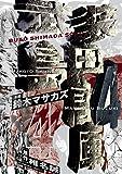 武装島田倉庫 4 (ビッグコミックス)