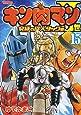 キン肉マン2世究極の超人タッグ編 15 (プレイボーイコミックス)