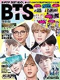 K-POP BEST IDOL 2019年12月号 (雑誌)