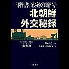 三階書記室の暗号 北朝鮮外交秘録 (文春e-book)