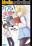 クズと天使の二周目生活 (ガガガ文庫)
