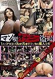 マン喫オナニー盗撮 vol.2 1人でアソコをくちゅくちゅ夢中で触る素人女性 [DVD]