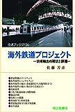 海外鉄道プロジェクト―技術輸出の現状と課題 (交通ブックス)