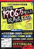 5万円を1906万円にした双馬式 (競馬最強のハンドブック)