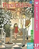 Papa told me 17 (マーガレットコミックスDIGITAL)