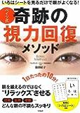 いろはシートを見るだけで眼がよくなる! ベイツ式 奇跡の視力回復メソッド