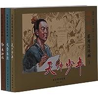 冯梦龙系列连环画(共3册)