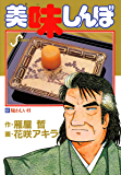 美味しんぼ(51) (ビッグコミックス)
