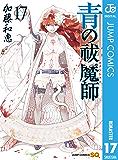 青の祓魔師 リマスター版 17 (ジャンプコミックスDIGITAL)