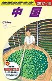 D01 地球の歩き方 中国 2017~2018