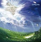 光の雨音~SACRED DOORS element maxi side Undine~