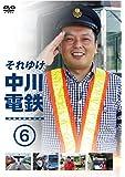 それゆけ中川電鉄 6 (特典なし) [DVD]
