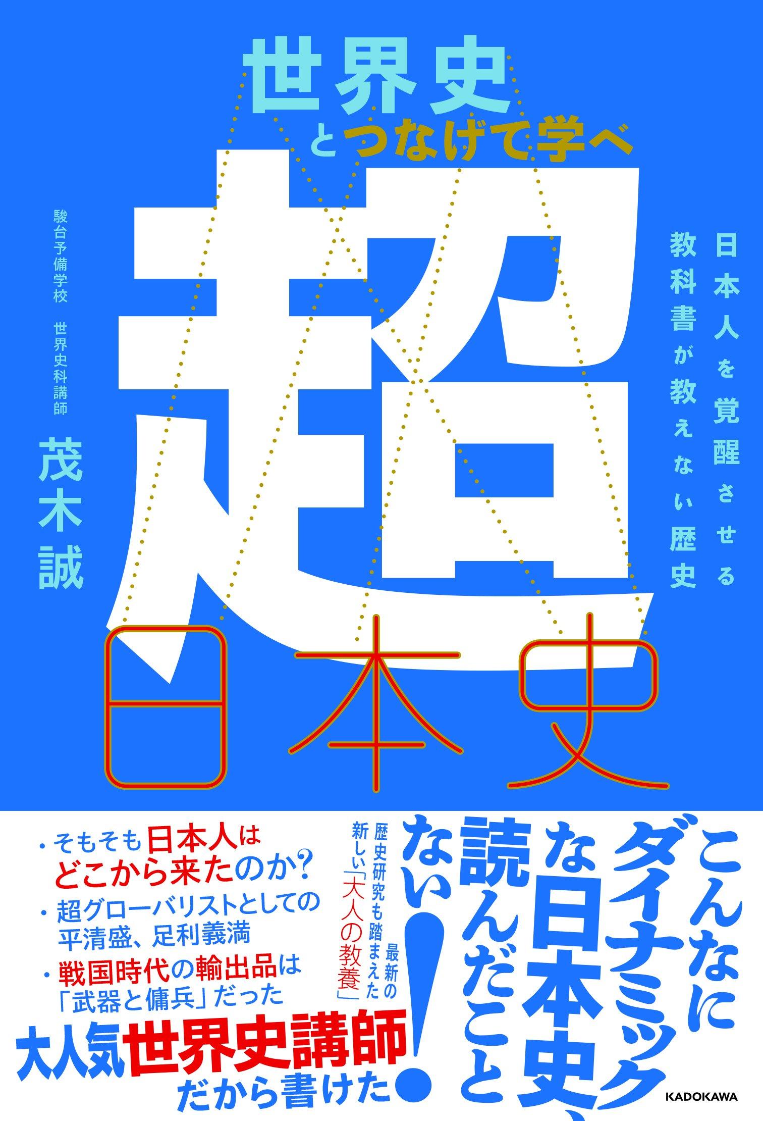 【本の感想】「世界史とつなげて学べ 超日本史 日本人を覚醒させる教科書が教えない歴史」 – 学校では教えてくれない日本を知る