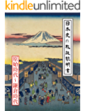 Kindle版 日本史の取扱説明書 原始時代~鎌倉時代 取扱説明書シリーズ
