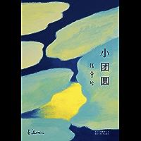 张爱玲全集05:小团圆(2019版,这是一个热情故事,我想表达出爱情的万转千回。)