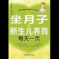 坐月子+新生儿养育每天一页 (汉竹·亲亲乐读系列)