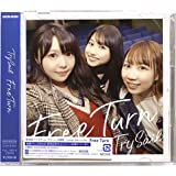 【外付け特典あり】Free Turn (初回生産限定盤)(DVD付)(ブロマイド Gver. 、「劇場版 ハイスクール・フリート」絵柄A4クリアファイル付)