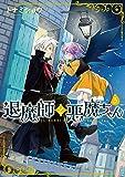 退魔師と悪魔ちゃん(3) (電撃コミックスNEXT)