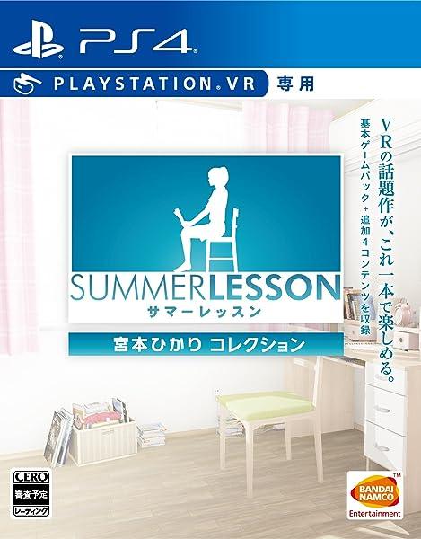 サマーレッスン:宮本ひかり コレクション (VR専用)